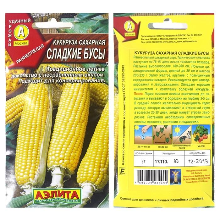Кукуруза Сахарная Сладкие бусы
