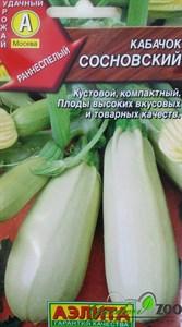 Кабачок Сосновский белоплодный