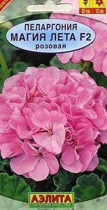 Пеларгония Магия лета F2 розовая
