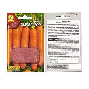 Морковь Император драже