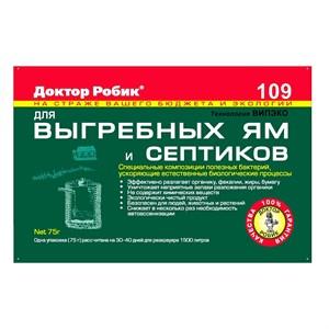 Доктор Робик 109 для выгребных ям и септиков 75г