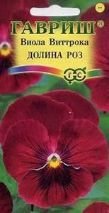 Виола Виттрока Долина роз 0,1гр
