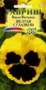 Виола Виттрока желтая с глазком 0,1г