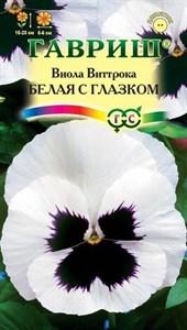Виола Виттрока белая с глазком 0,1гр