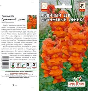 Львиный зев Оранжевый Сфинкс 0,2гр