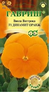 Виола Виттрока Динамит Оранж 5шт