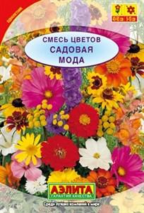 Смесь цветов Садовая мода