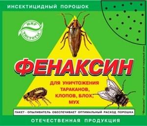 Фенаксин 125гр
