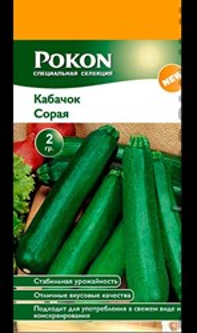 Кабачок Сорая 2 гр