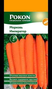 Морковь Император 2 гр