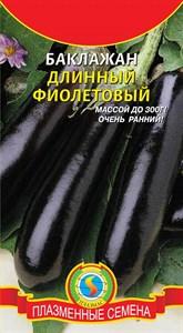 Баклажан Фиолетовый длинный 0,3 гр