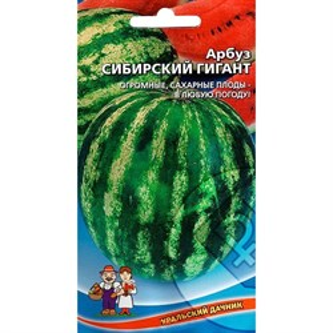 Арбуз Сибирский гигант 1гр