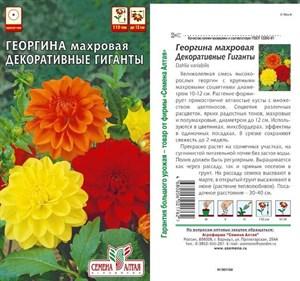 Георгина Декоративные гиганты 0,2гр