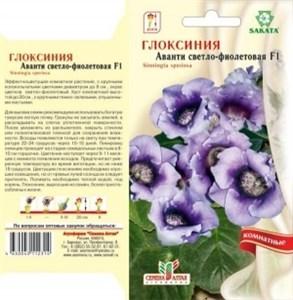 Глоксиния Аванти светло-фиолетовая 8шт