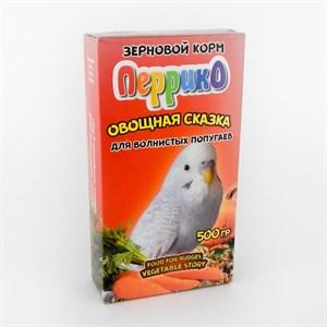 Корм Перрико для волнистых попугаев 500гр овощная сказка (14)