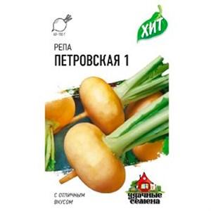Репа Петровская 1 1г ХИТ