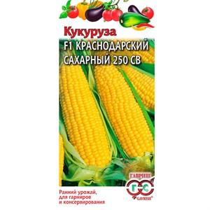 Кукуруза Краснодарский сахар 250 СВ F1 5г ХИТ