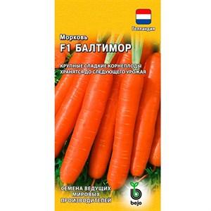Морковь Балтимор 150шт
