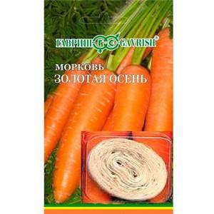 Морковь Золотая осень 8 м лента
