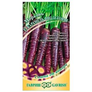 Морковь Карамель фиолетовая 150шт