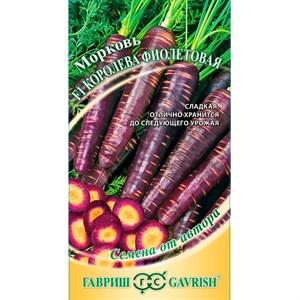 Морковь Фиолетовая королева 150шт