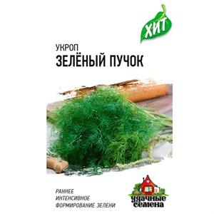 Укроп Зеленый пучок 2г ХИТ