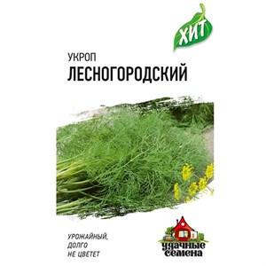 Укроп Лесногородский 2г ХИТ