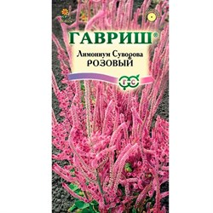 Лимониум Суворова розовый 0,01гр