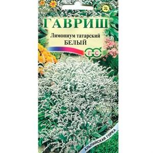 Лимониум татарский белый 0,05гр