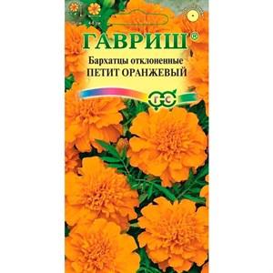 Бархатцы отклоненные Петит оранжевый 0,3гр