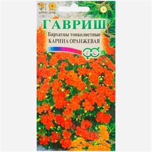Бархатцы тонколистные Карина оранжевая 0,05гр