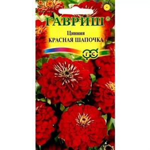 Цинния Красная шапочка лилипут 0,3гр