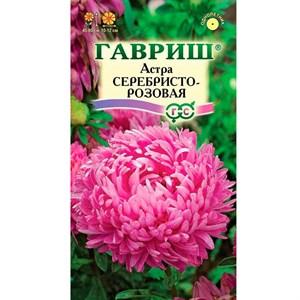 Астра Серебристо-розовая 0,3гр