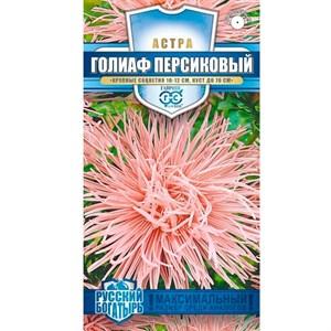 Астра Голиаф персиковый 0,3гр