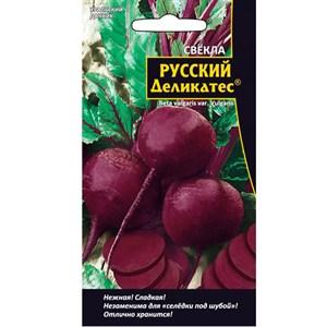 Свекла Русский деликатес