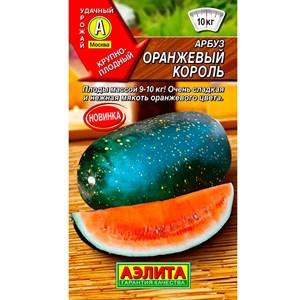 Арбуз Оранжевый король