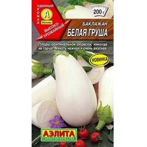 Баклажан Белая груша