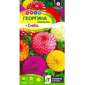 Георгина Помпонная смесь 0,2гр