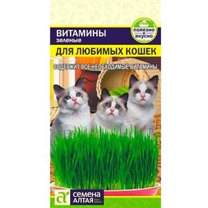Зеленые витамины для кошек 10гр
