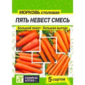 Морковь Пять Невест 5гр
