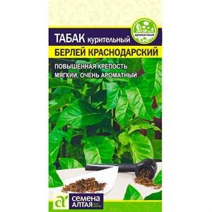 Табак Берлей Краснодарский 0,01гр