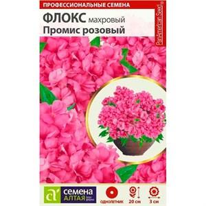 Флокс Промис розовый 5шт