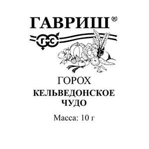 Горох Кельведонское чудо 10г б/п