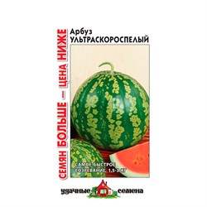 Арбуз Ультраскороспелый 2г УС