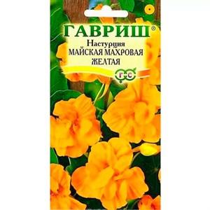 Настурция Майская махровая желтая 1,0гр