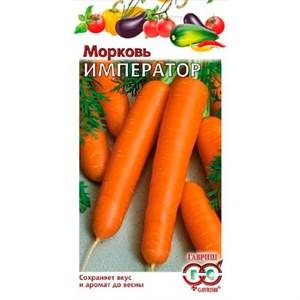 Морковь Император 1,0г