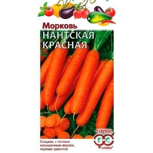 Морковь Нантская красная 2г