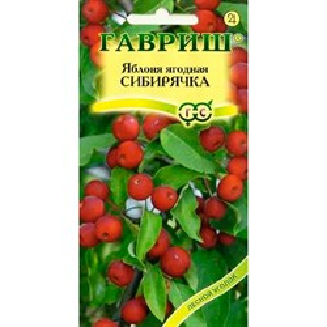 Яблоня ягодная Сибирячка 0,2гр