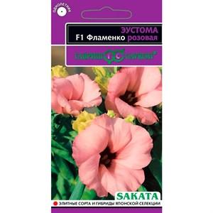 Эустома Фламенко розовая 5шт