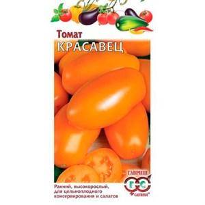 Томат Красавец 0,1г